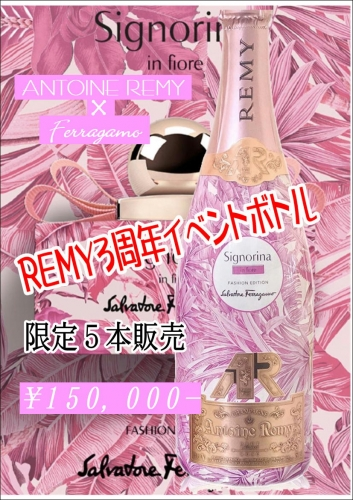 レミー3周年イベント限定ボトル写真